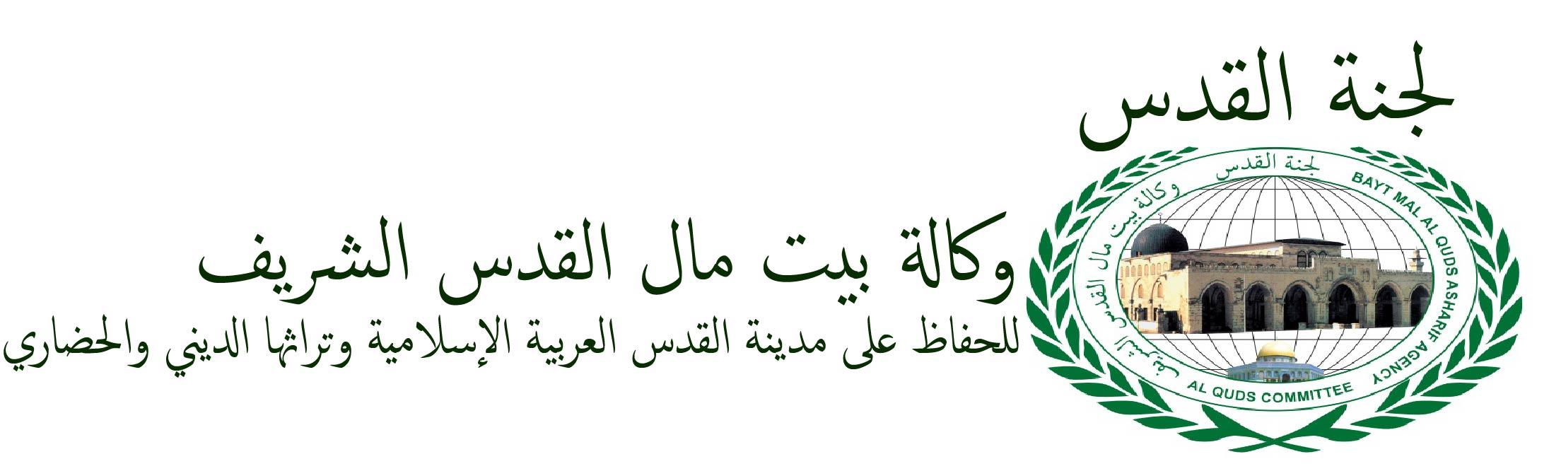Bayt Mal Al Qods